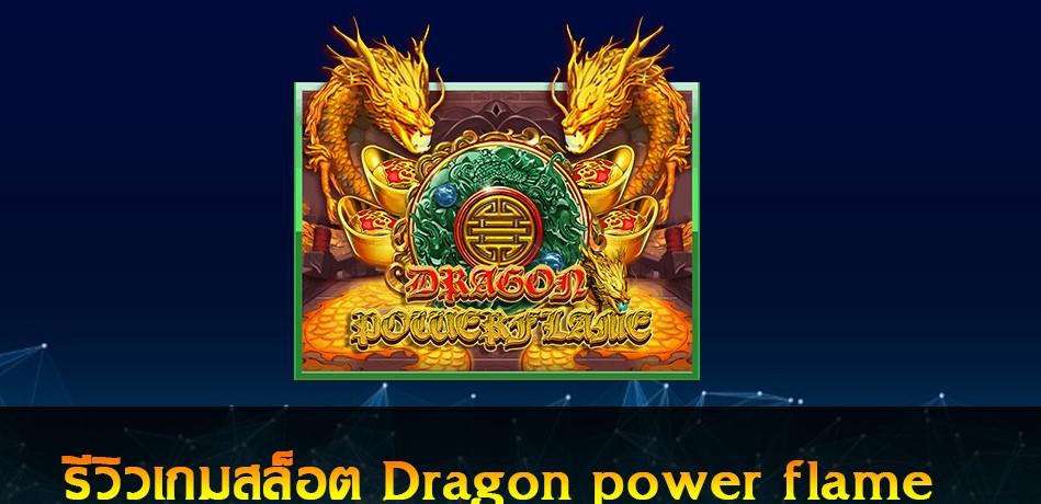 เกมส์สล็อตมังกร DRAGON POWER FLAME
