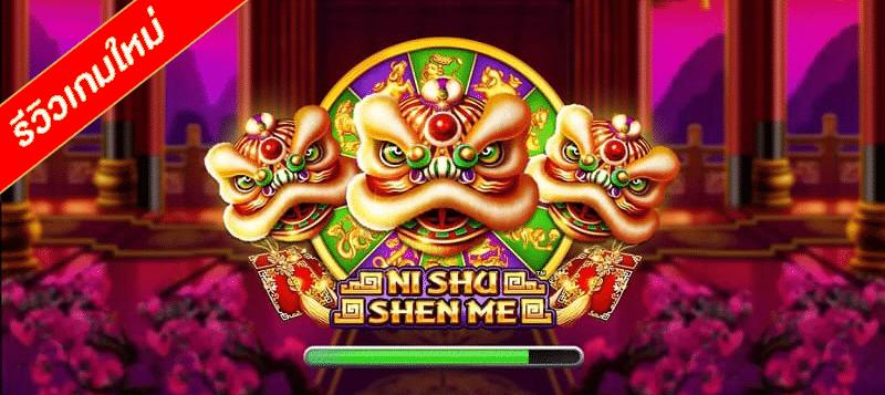 รีวิว เกม Ni Shu Shen Me
